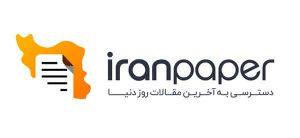 [تصویر:  iranpaper-300x138.jpg]