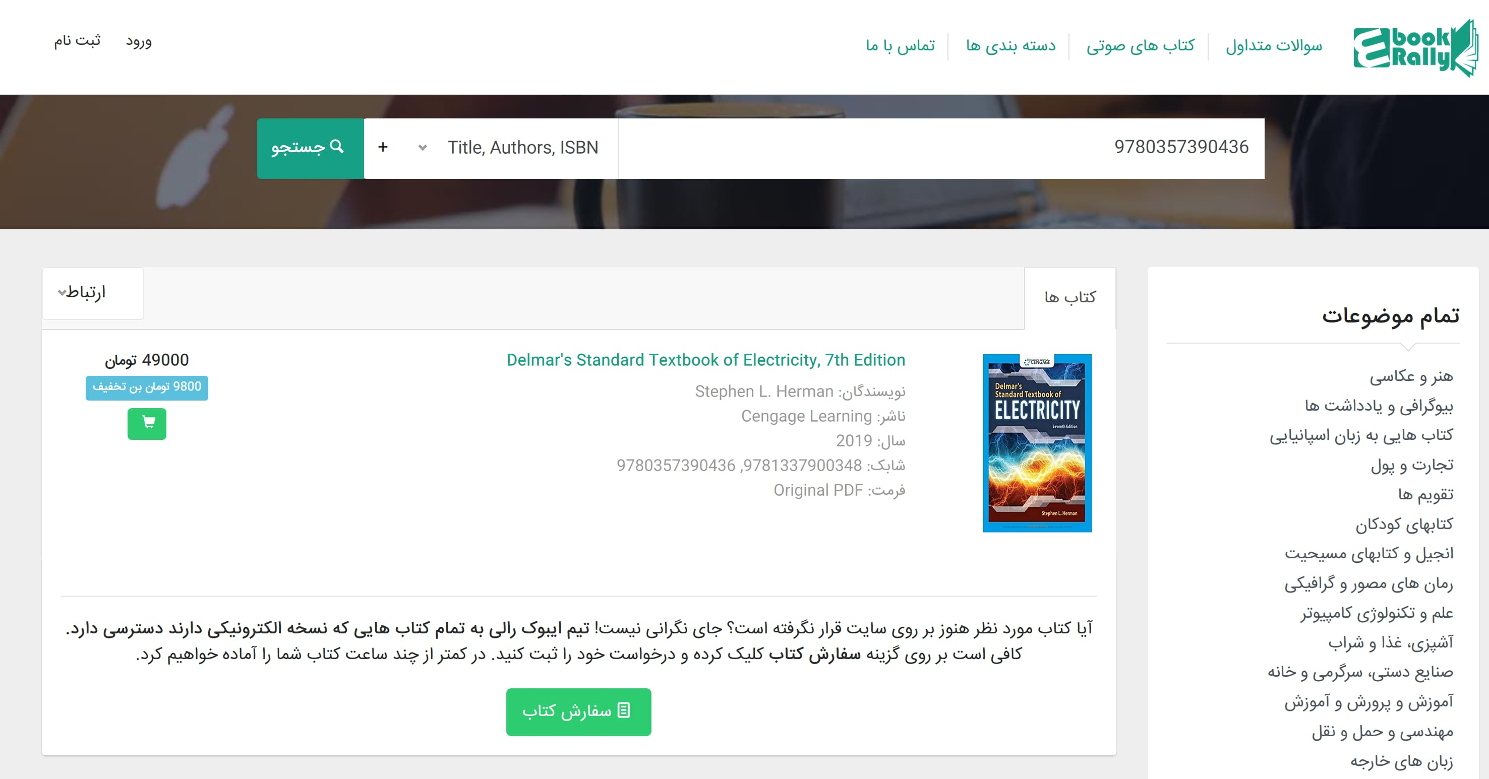دانلود کتاب با ISBN