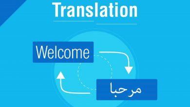 تصویر از نحوه محاسبه قیمت ترجمه